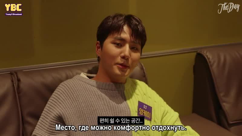 YBC Young K Broadcast Ep 4 Влог новичка Первый эфир постоянного ди джея Ёнкея от начала и до конца рус саб