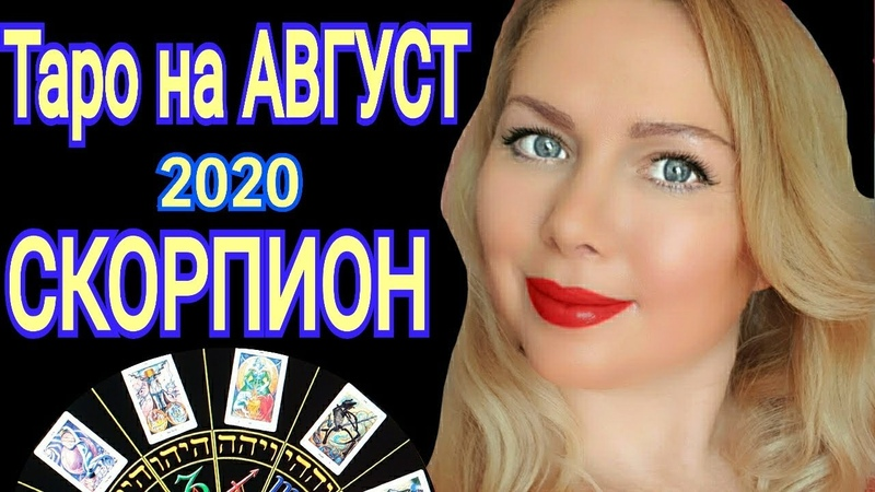 СКОРПИОН АВГУСТ 2020 СКОРПИОН ТАРО прогноз на АВГУСТ 2020 от OLGA STELLA