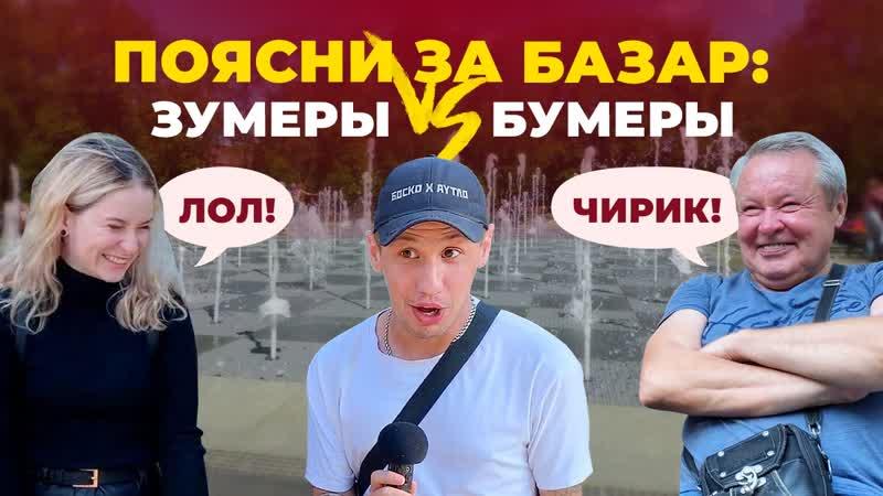 Поясни за базар казанские бумеры против зумеров