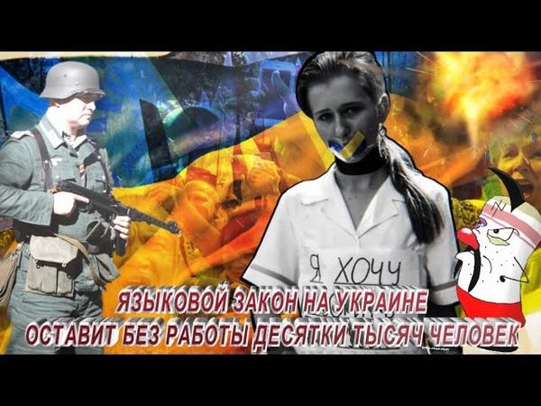 УКРАИНА СТРОГОВА РЕЖИМА Языковой закон на Украине оставит без работы десятки тысяч человек