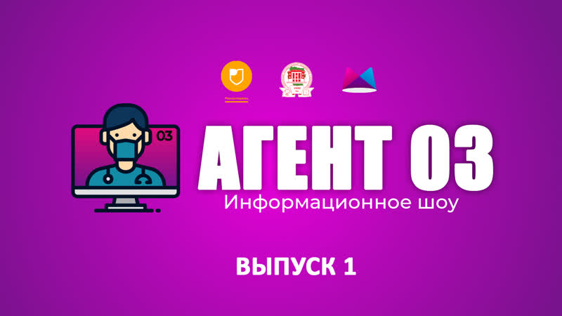 Агент 03 ВЫПУСК 1
