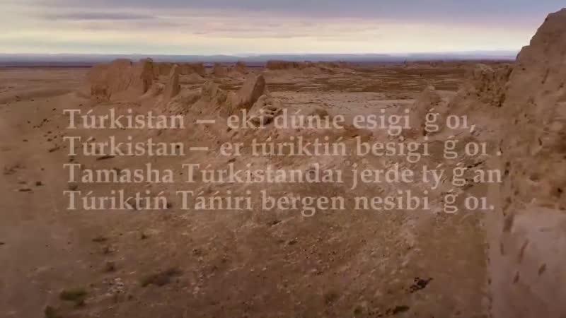 Түркістан тарихтың талайын көрген көне шаһар