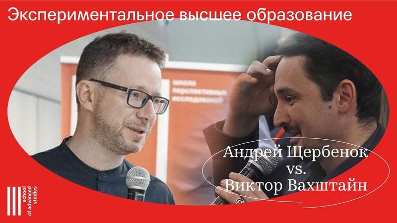 Виктор Вахштайн и Андрей Щербенок Два бакалавриата Шанинки SAS X club
