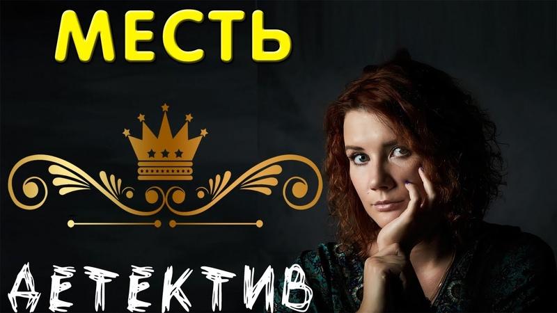 Хороший фильм про особый отдел Месть Шаманка Русские детективы