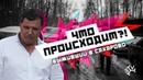 Что происходит Выживший в Сахарово, Владимир Залищак