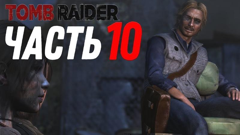 Tomb Raider Часть 10 Прохождение Без Комментариев