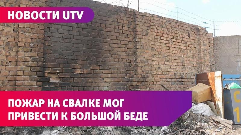 Новости UTV Пожар на свалке мог привести к большой беде