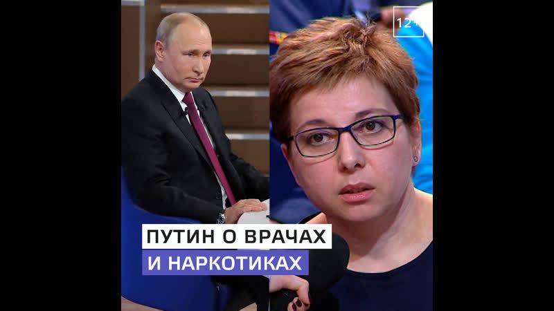 Путин ответил на вопрос о наркотиках в медицине — Москва 24