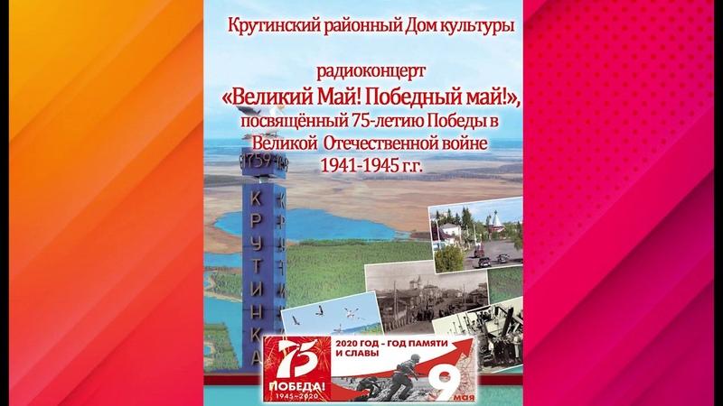 Радиоконцерт Великий май Победный май Крутинского районного Дома культуры