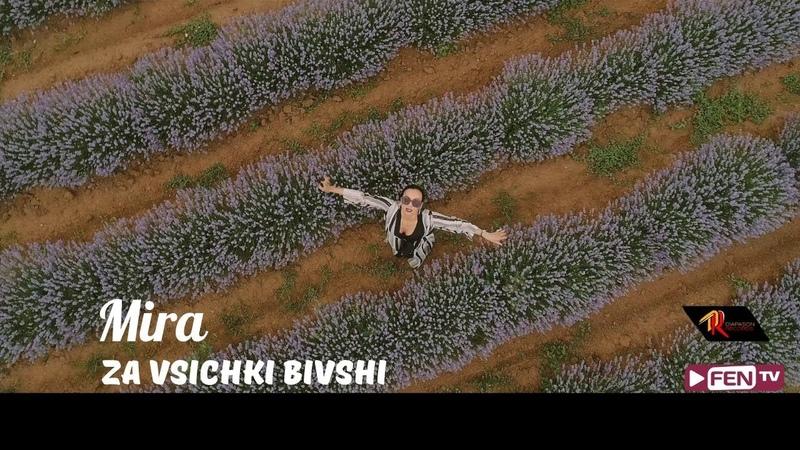 MIRA Za vsichki bivshi МИРА За всички бивши