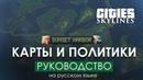Новые Карты, политики и авиационный клуб ¦ Sunset Harbor Cities Skylines - Обучение на русском!
