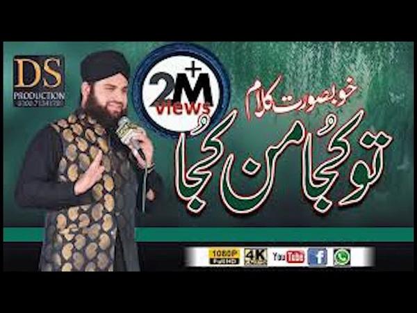 Tu Kuja Man Kuja By Ahmad Raza Qadri Phalia Mehfil 2020
