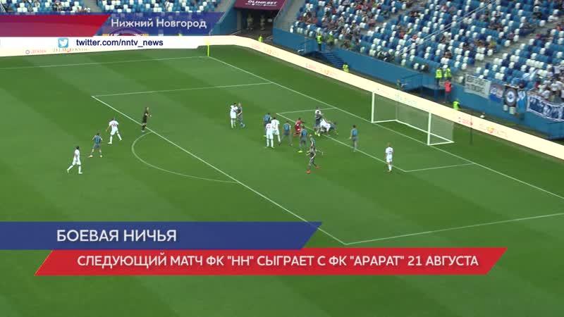ФК Нижний Новгород сыграл вничью с ФК СКА Хабаровск 1 1 ВНижнем