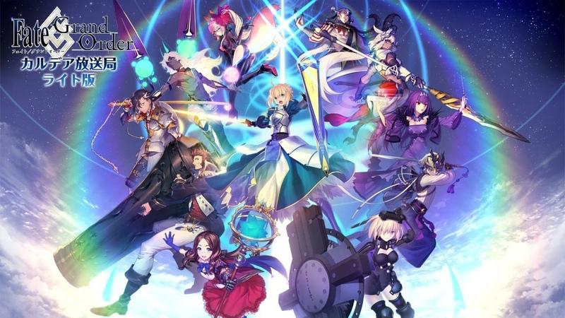 Fate Grand Order カルデア放送局 ライト版 ~「Fate Requiem」コラボレーションイベント開催記念放送~
