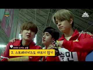 [200123] Stray Kids » behind » 2020 ISAC New Year Lunar Special