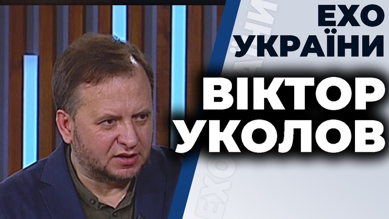 Віктор Уколов гість ток-шоу Ехо України 18.06