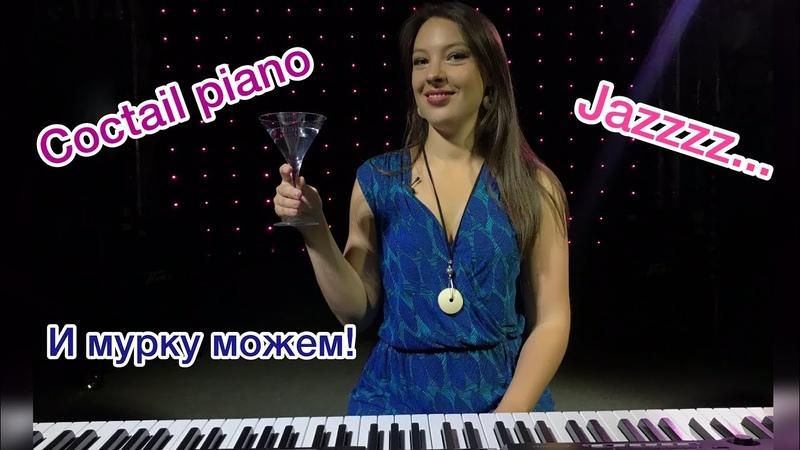 Cocktail piano Как играть джаз Stride piano Разбор Dream a little dream of me