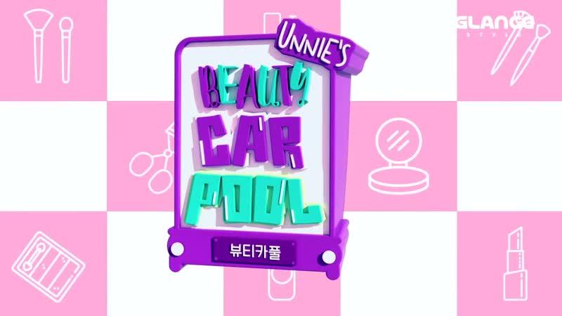 [TV SHOW] 210108 YUN BORA HYOYEON @ Unnies Beauty Carpool (ep.1)