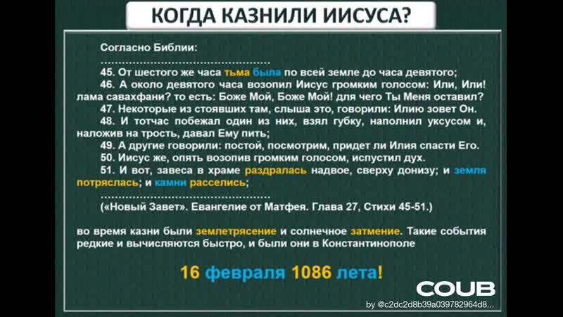 Во время казни Иисуса были землетрясение и солнечное затмение А это быстро вычисляется Это было 16 февраля 1086 лета