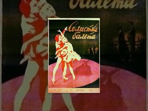 Солистка балета (1946) фильм