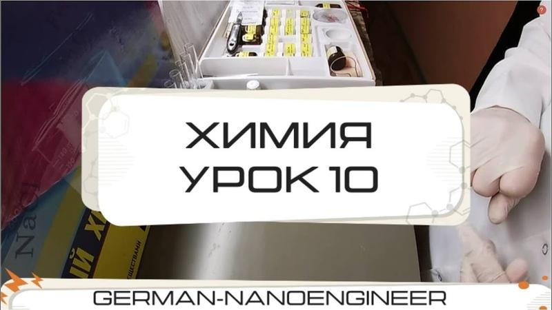 Экспериментальная химия и технологии 10 урок Осадок или раствор