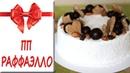 ПП торт Раффаэлло Без сахара ПП рецепты