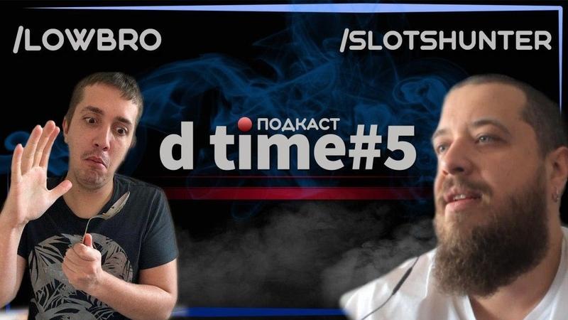 D TIME podcast 5 совместка с Пловом о к вирусе ситации в Украине России и Армении