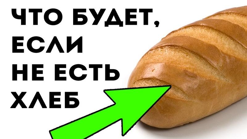 ОБ ЭТОМ МОЛЧАТ Хлеб для ЖКТ крови кожи и Про здоровье