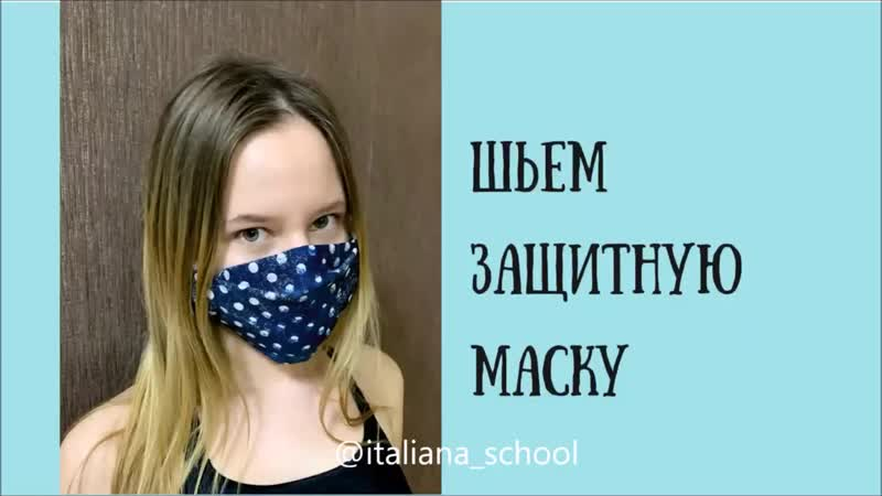 Как сшить защитную маску