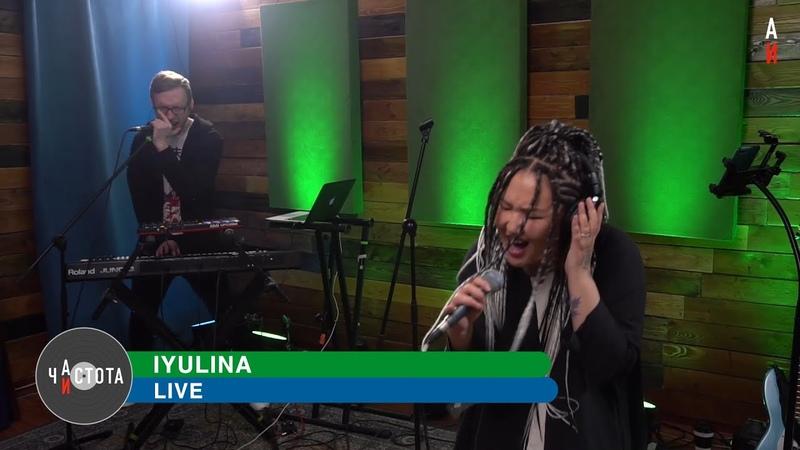 Частота ITV IYULINA live