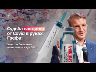 Судьба вакцины от Covid в руках Грефа: Запахло большими деньгами  и тут Сбер
