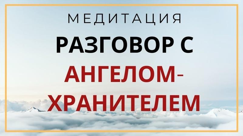 ГЛУБОКАЯ Тета Медитация РАЗГОВОР С АНГЕЛОМ ХРАНИТЕЛЕМ ХРАНИТЕЛЕМ
