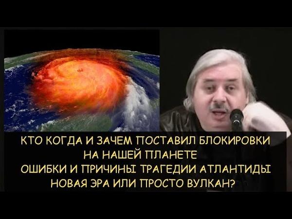 Н Левашов Кто установил блокировки на планете Трагедия Атлантиды Новая эра или просто вулкан