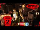 Resident Evil Zero - Витас в роли злодея :) . 2 серия.