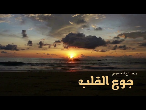 جوع القلب وجوع العلم والمعرفة الشيخ صالح العصيمي