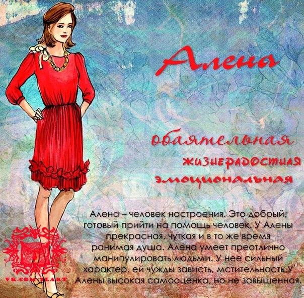 картинки с именем алена или алина нужные фотографии