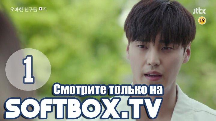 Озвучка SOFTBOX Элегантные друзья 01 серия