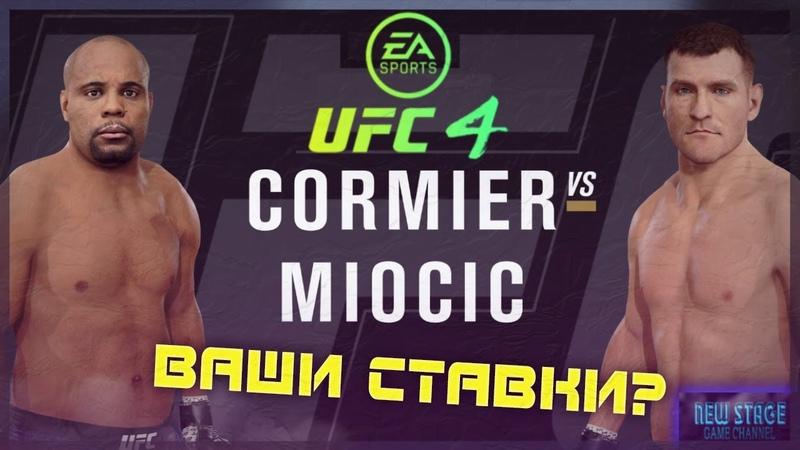 EA UFC 4 FIGHT БОЙ DANIEL CORMIER VS STIPE MIOCIC GAMEPLAY TRAILER ОБЗОР НОВОСТИ ФАКТЫ ufc4