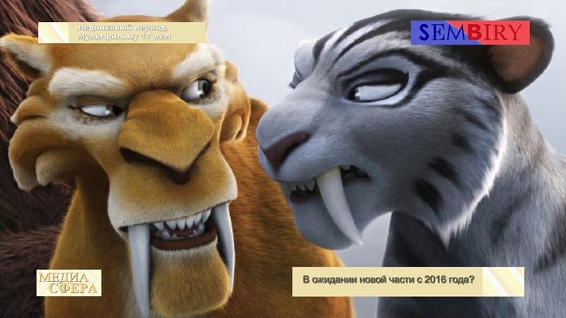 Ледниковый период (2002). Мультфильму 17 лет! Медиа сфера. Выпуск от 06.03.2019