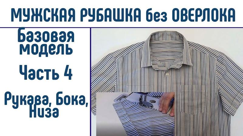 Мужская рубашка без оверлока. Базовая модель. Часть 4. Рукава, бока, как подшить рубашку.