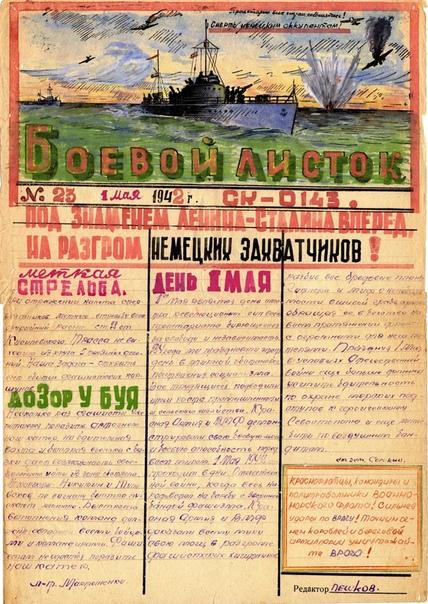 картинки боевых листков подводников еще придумали
