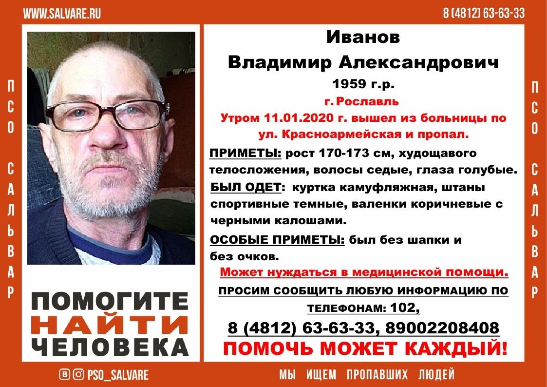 Под Смоленском пенсионер вышел из больницы и исчез