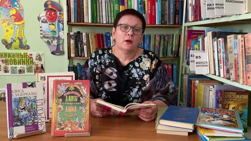 5 минут на PRO движение книг Л Кэрролл Алиса в стране Чудес книгимбулпгб мбулпгб Читайсмбулпгб Бесконтактнаябиблиотека всетилп