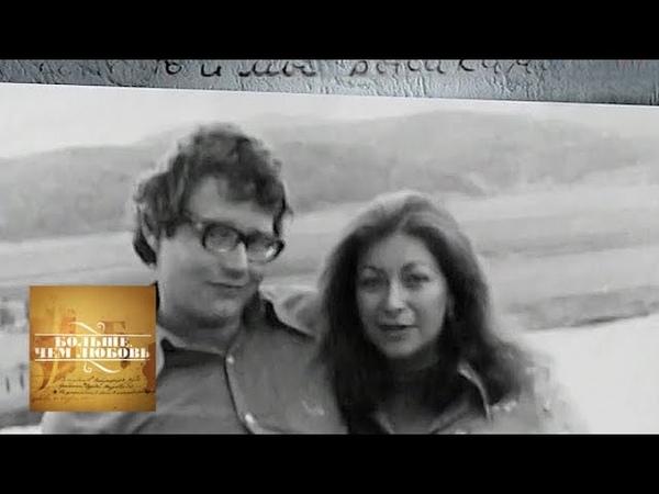 Александр Журбин и Ирина Гинзбург Мелодия на два голоса Больше чем любовь