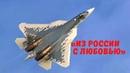 «Из России с любовью» пролетевший впритык истребитель Су-57 стал сюрпризом для радаров США