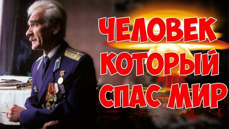 Мне кажется мы стали забывать Станислав Евграфович Петров Человек который спас мир