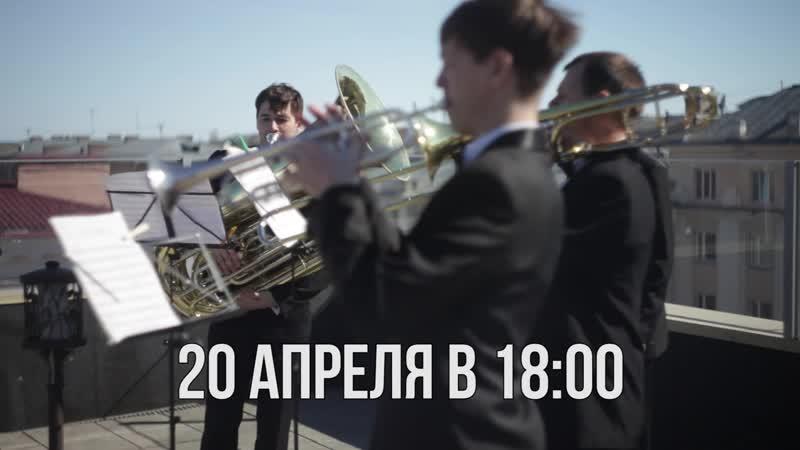 Карелия Брасс / 20 апреля