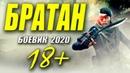 Фильм 2020 влупил градами! [[ БРАТАН ]] Русские боевики 2020 новинки HD 1080P