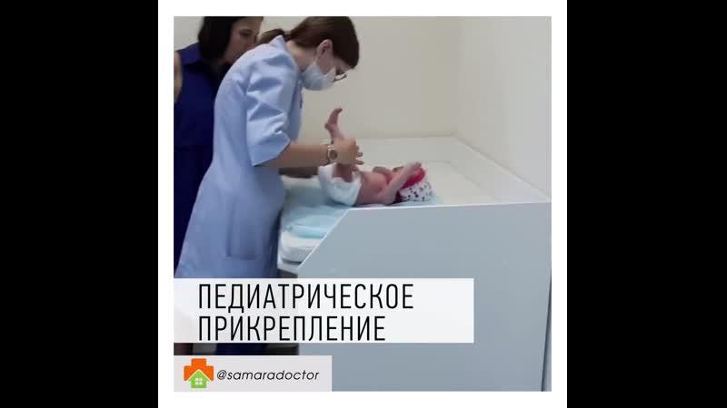Клиника Самара
