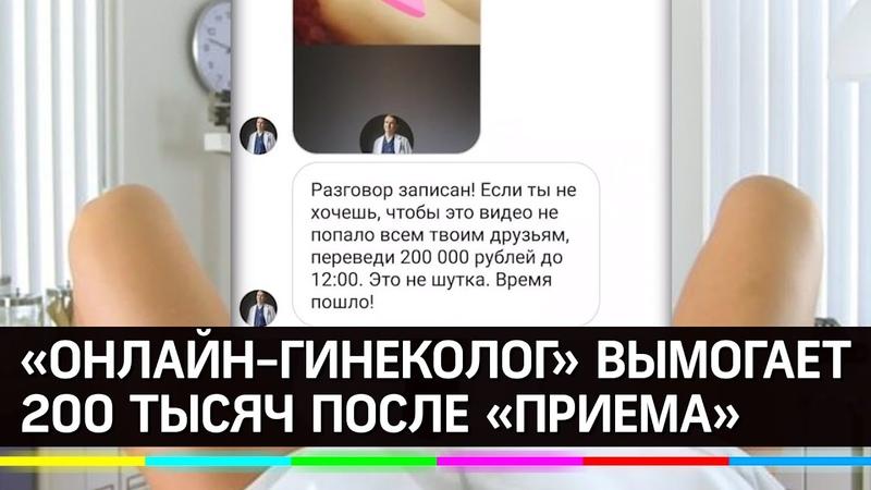 Лжегинеколог развел девушку на онлайн-приём и начал шантажировать